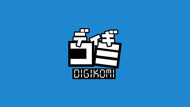 DigiKomi World 2021